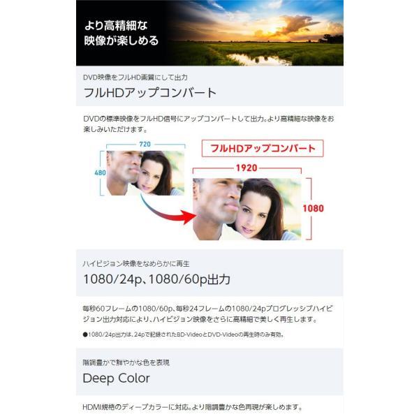 ブルーレイプレーヤー (フルHDアップコンバート対応) DMP-BD90-K DVDプレーヤー ブルーレイディスクプレーヤー CDプレーヤー 再生 コンパクト【あすつく】|e-kurashi|04