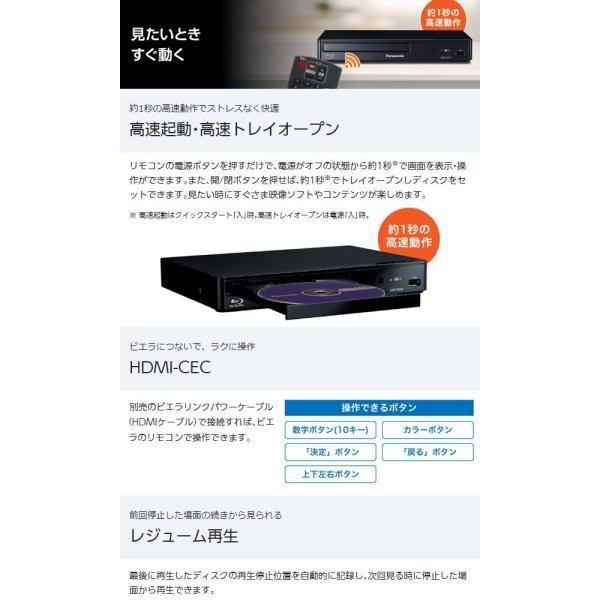 ブルーレイプレーヤー (フルHDアップコンバート対応) DMP-BD90-K DVDプレーヤー ブルーレイディスクプレーヤー CDプレーヤー 再生 コンパクト【あすつく】|e-kurashi|05