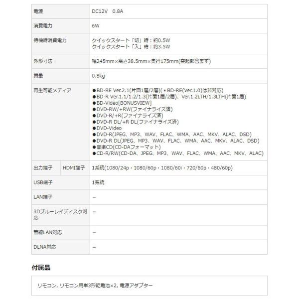 ブルーレイプレーヤー (フルHDアップコンバート対応) DMP-BD90-K DVDプレーヤー ブルーレイディスクプレーヤー CDプレーヤー 再生 コンパクト【あすつく】|e-kurashi|06