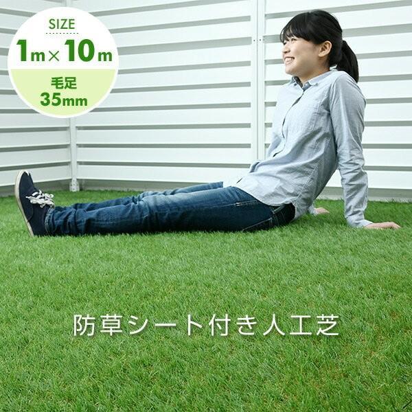 人工芝 芝生 ロール 1m×10m 芝生マット【あすつく】|e-kurashi|02