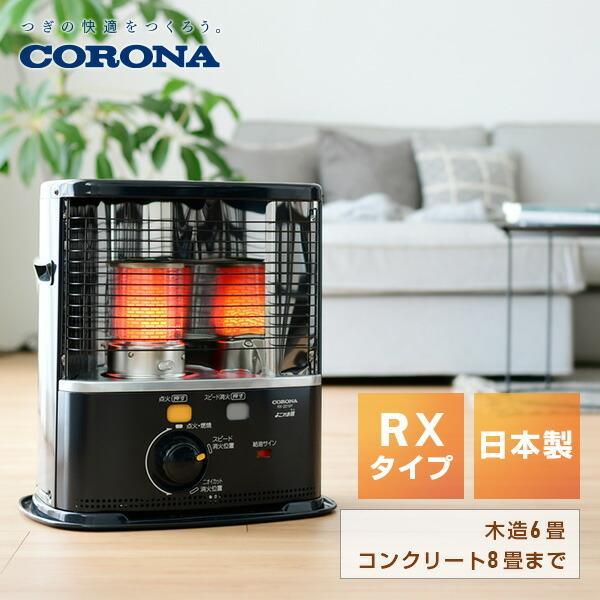 石油ストーブ RXシリーズ (木造6畳まで/コンクリート8畳まで) RX-22YA(HD) ダークグレー 石油ヒーター 石油暖房 暖房器具 暖房機器 防災アイテム【あすつく】|e-kurashi