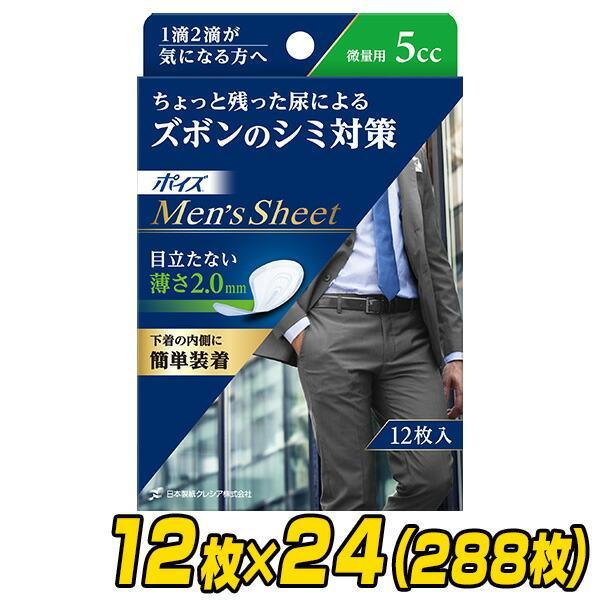 ポイズ 男性用 メンズシート 微量用(吸収量5cc)12枚×24(288枚)  軽失禁パッド 尿漏れパッド 尿もれ 尿モレ 尿とりパッド