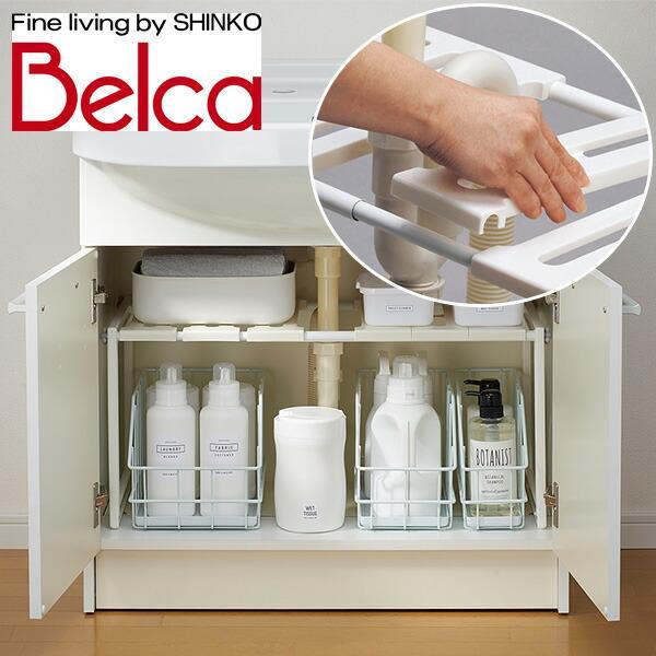 ベルカ(Belca) 洗面台下フリーラック 伸縮タイプ SSR-EX 洗面所 収納 洗面台 洗面下 洗面台下 すきま収納 すき間収納 伸縮 フリーラック 洗面下ラック