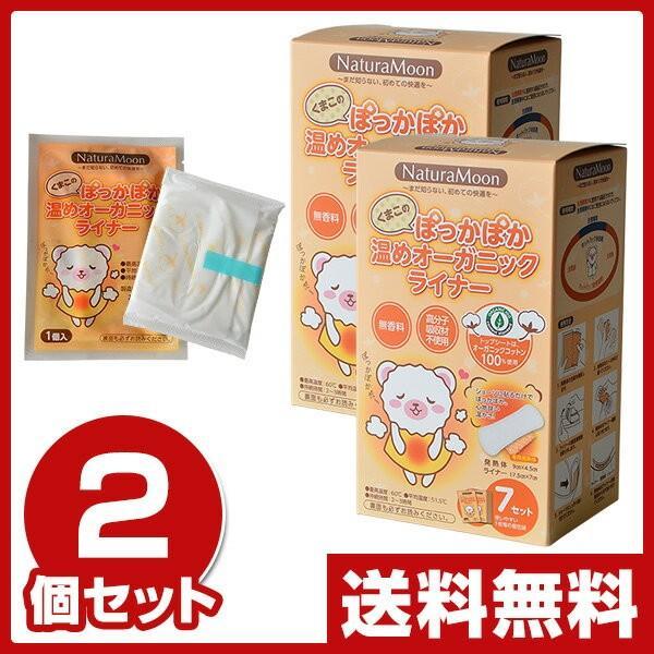 くまこのぽっかぽか温めライナー(7個入り×2セット) ライナー 無香料 オーガニック コットン コットン100% 温活 ナプキン e-kurashi
