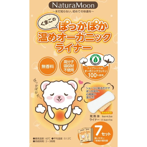 くまこのぽっかぽか温めライナー(7個入り×2セット) ライナー 無香料 オーガニック コットン コットン100% 温活 ナプキン e-kurashi 02