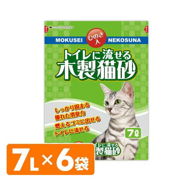 【日本製】 猫砂 トイレに流せる木製猫砂 ひのき7L×6袋 ねこ砂 ネコ砂 猫用品 トイレ用品 ヒノキ おがくず 猫トイレ におい ニオイ 消臭