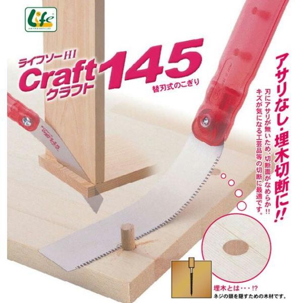 ライフソー クラフト145 替刃 刃渡り150mm 30024|e-kurashi|03