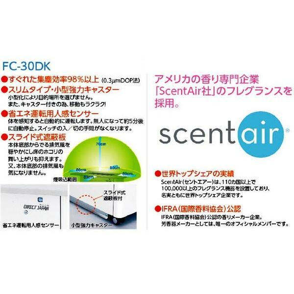 分煙清浄機 カウンタータイプ空気清浄機 日本製 FC-30DK(K) 空気清浄機 空気清浄器 分煙清浄機 分煙 喫煙コーナー 脱臭 タバコ オフィス