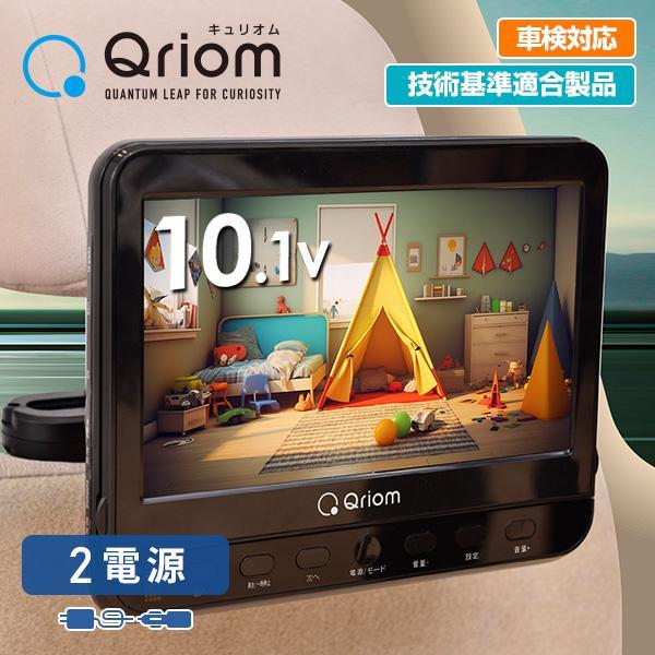 ヘッドレストモニター DVDプレーヤー 10.1インチ CPD-M101(B) ポータブルDVDプレーヤー 車載用 リアモニター 後部座席 モニター CPRM対応 dvd内蔵