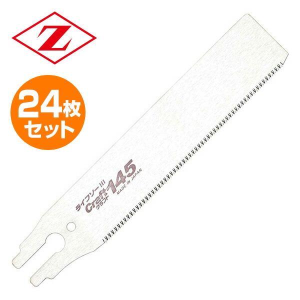 ライフソー クラフト145 替刃 24枚セット 30024*24|e-kurashi
