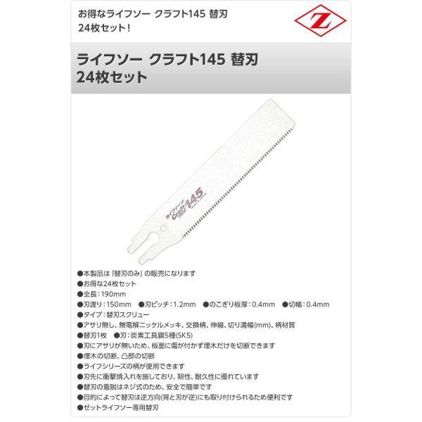 ライフソー クラフト145 替刃 24枚セット 30024*24|e-kurashi|02