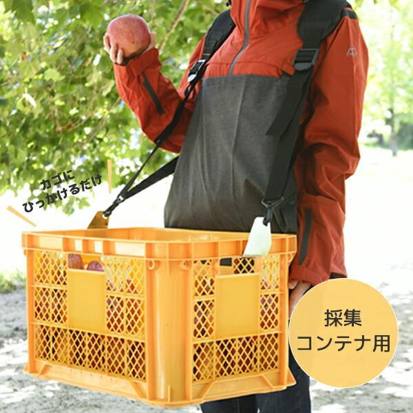 肩掛けキャリーベルト 採集コンテナ用 KKB-01 収穫カゴ用 採集カゴ用 収穫コンテナ用 メッシュコンテナ用 山善 YAMAZEN