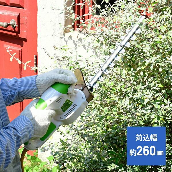 電気ヘッジトリマー(刈込幅260mm)10m延長コード付きYHT-260生垣バリカン剪定バリカントリマーのこぎりノコギリ園芸庭木