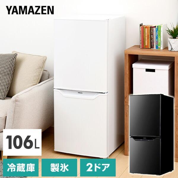 冷蔵庫2ドア冷凍冷蔵庫106L(冷蔵室73L/冷凍室33L)YFR-D110(W)/YFR-D111(B)右開きノンフロン冷蔵庫