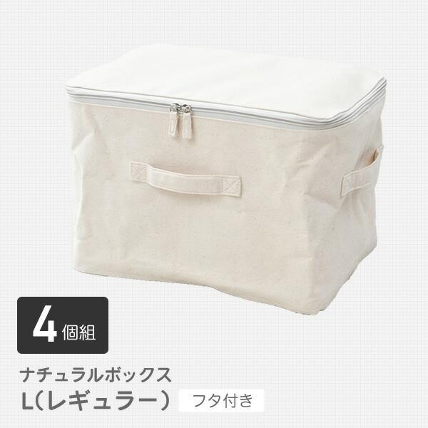 収納ボックス フタ付き 4個組 ソフトボックス L(レギュラー) ナチュラルボックス 収納ケース インナーボックス インナーケース おしゃれ おもちゃ 収納