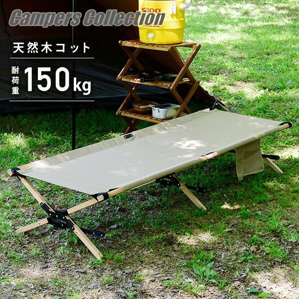 ナチュラルコット WFB-200 ベージュ レジャーチェア 椅子 ベンチ 折りたたみ コンパクト 軽量 キャンプ アウトドア レジャー コット ベッド 木製コット
