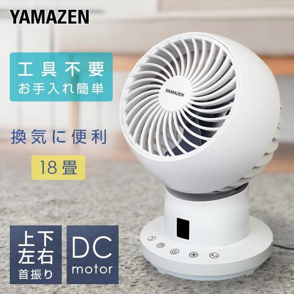 |サーキュレーター 扇風機 15cm DCモーター 上下左右自動首振り 静音 18畳まで リモコン …