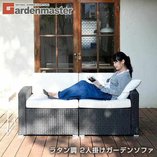 ガーデンソファ ラタン調 2人掛け おしゃれ NWS-160(DBR)