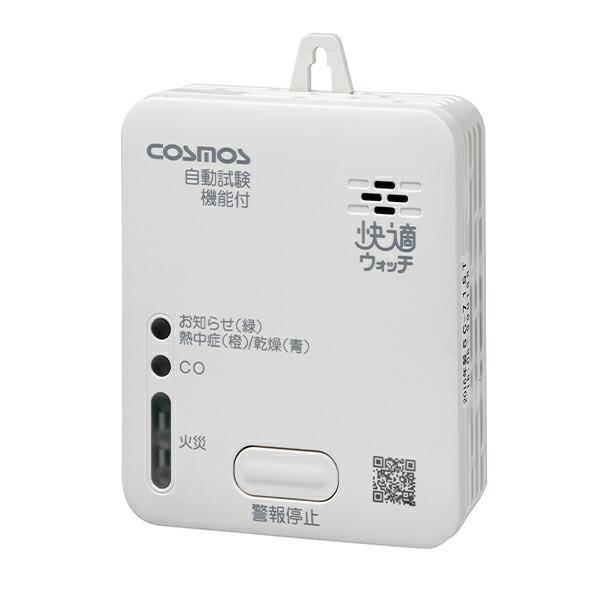 快適ウォッチ熱中症/乾燥おしらせ機能付住宅用火災(煙式)CO警報器快適環境おしらせSC-715Tホワイト火災警報器警報機報知機家