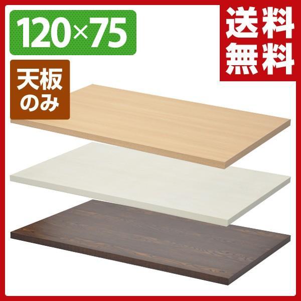 テーブルキッツ 天板M 幅120 奥行75 TBK-1275TB DIY テーブルDIY 組合せテーブル 組み合せテーブル ※天板のみ|e-kurashi