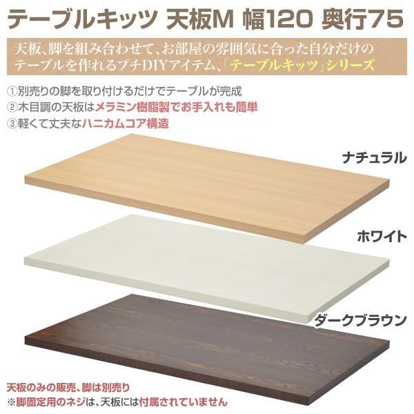テーブルキッツ 天板M 幅120 奥行75 TBK-1275TB DIY テーブルDIY 組合せテーブル 組み合せテーブル ※天板のみ|e-kurashi|02