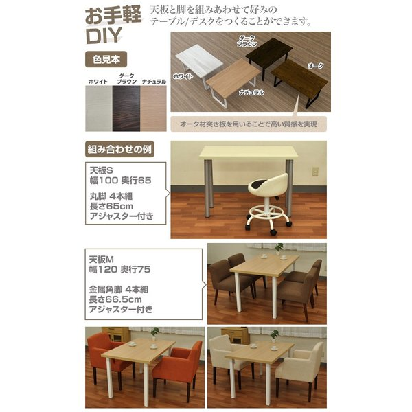 テーブルキッツ 天板M 幅120 奥行75 TBK-1275TB DIY テーブルDIY 組合せテーブル 組み合せテーブル ※天板のみ|e-kurashi|03