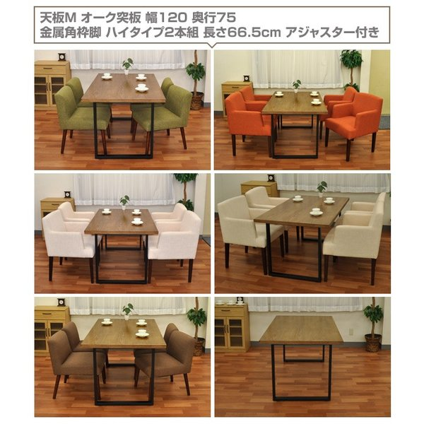 テーブルキッツ 天板M 幅120 奥行75 TBK-1275TB DIY テーブルDIY 組合せテーブル 組み合せテーブル ※天板のみ|e-kurashi|04