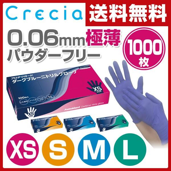 プロテクガード ニトリルグローブ (ラテックスフリー/パウダーフリー) XS/S/M/L 各サイズ100枚入り×10箱(合計1000枚入り) ダークブルー ゴム手袋