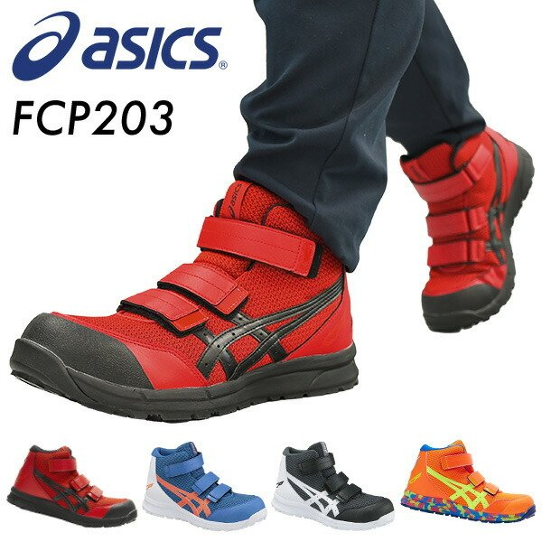 アシックス 安全靴 ハイカット FCP203