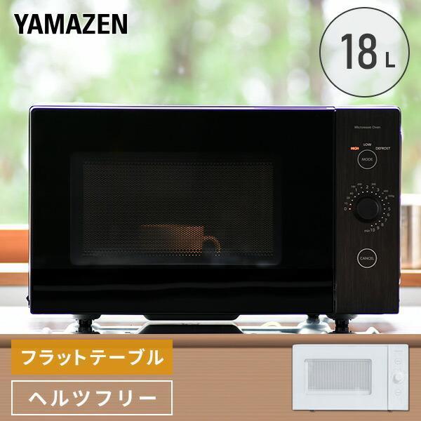電子レンジ18LヘルツフリーフラットテーブルYRL-F180(W)/YRL-F180(B)おしゃれレンジフラット東日本/50Hz