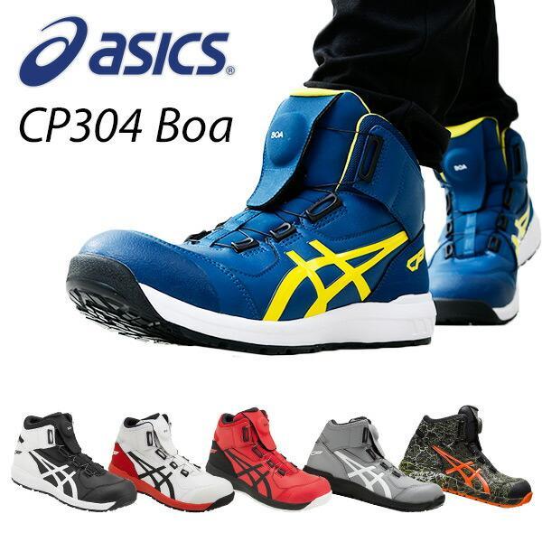 アシックス 安全靴 boa ハイカット FCP304(1271A030)の画像