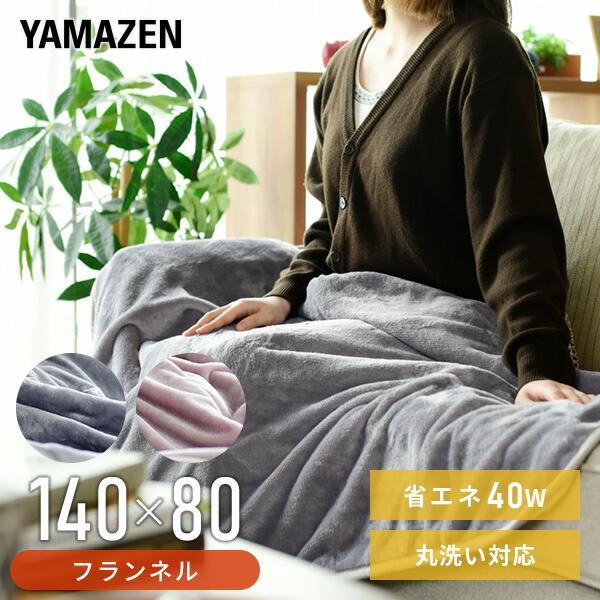  電気毛布 フランネル電気敷毛布 敷き毛布 140×80cm YMS-FK31 電気毛布 ひざ掛け毛…