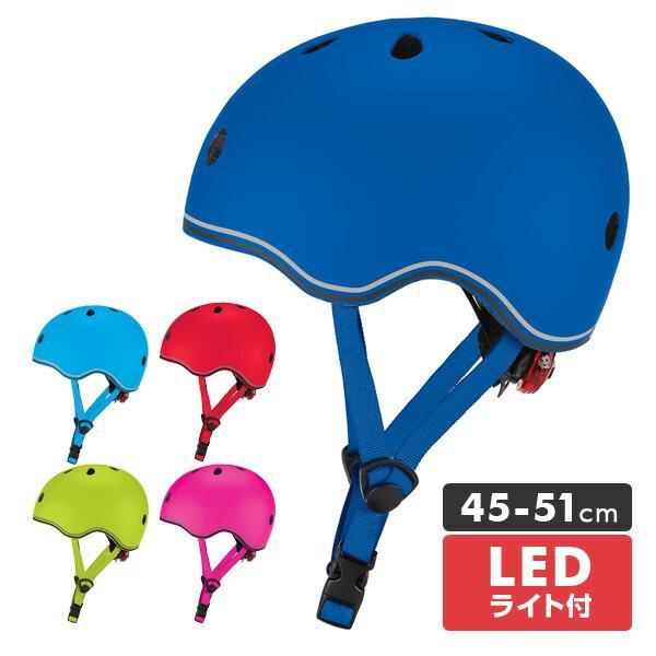 LEDライト付き ヘルメット 子供用 自転車 45-51cm ヘルメット キッズ 子供用 こども用 子供 自転車 安全 おしゃれ LED 幼児 キッズヘルメット ダイヤル調節