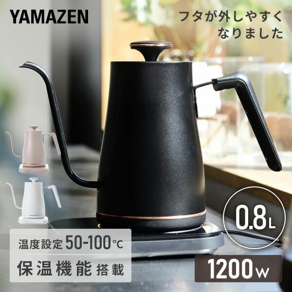 ケトル 電気ケトル 温度調節 保温 細口 EGL-C1280 ドリップケトル コーヒーケトル 電気ポット 湯沸かし器 温度設定 800ml 0.8L おしゃれ 山善 2020