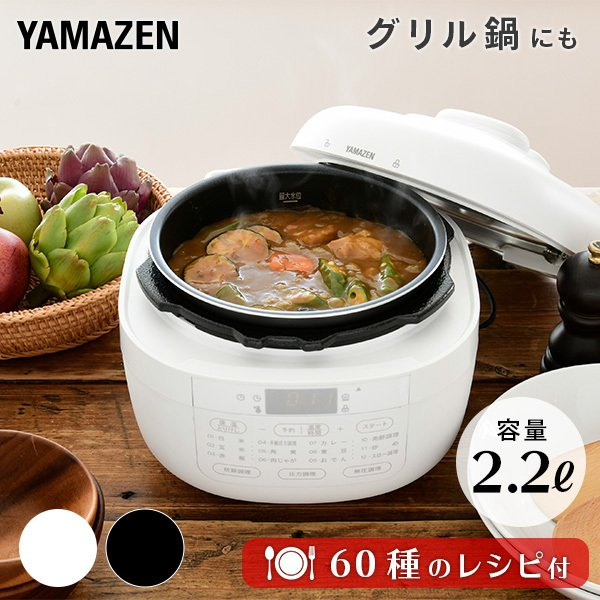 圧力鍋電気電気圧力鍋2.2Lマイコン式炊飯容量3合YPCB-M220(W)/(B)ナベなべ電気鍋手軽簡単時短ほったらかし炊飯玄米