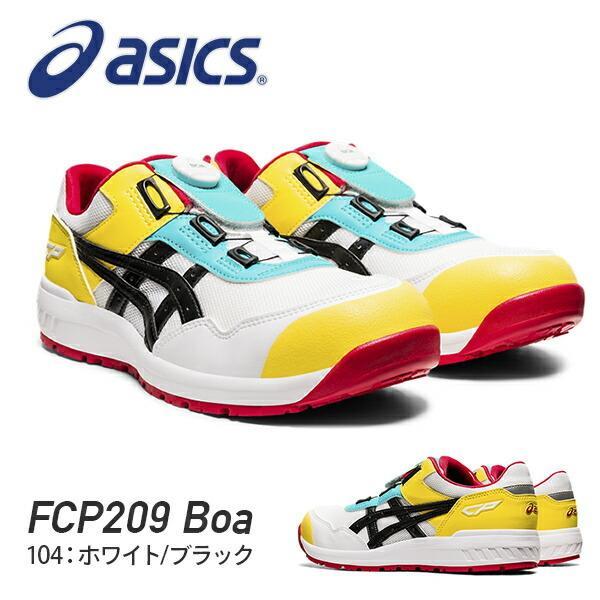 アシックス 安全靴 boa ローカット 限定色 FCP209 Boa (1271A029) 104 ホワイト×ブラック