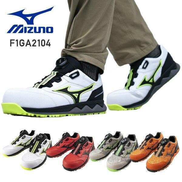 安全靴 オールマイティ ALMIGHTY HW52L Boa ローカット F1GA2104 プロテクティブスニーカー セーフティーシューズ 作業靴 ローカット Boa搭載 ミズノ(MIZUNO)
