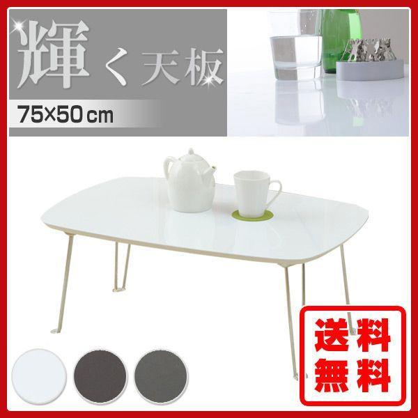 折りたたみローテーブル(75×50) TML-7550 折りたたみテーブル ローテーブル リビングテーブル|e-kurashi