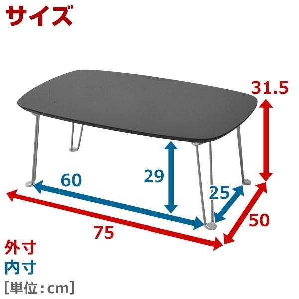 折りたたみローテーブル(75×50) TML-7550 折りたたみテーブル ローテーブル リビングテーブル|e-kurashi|06