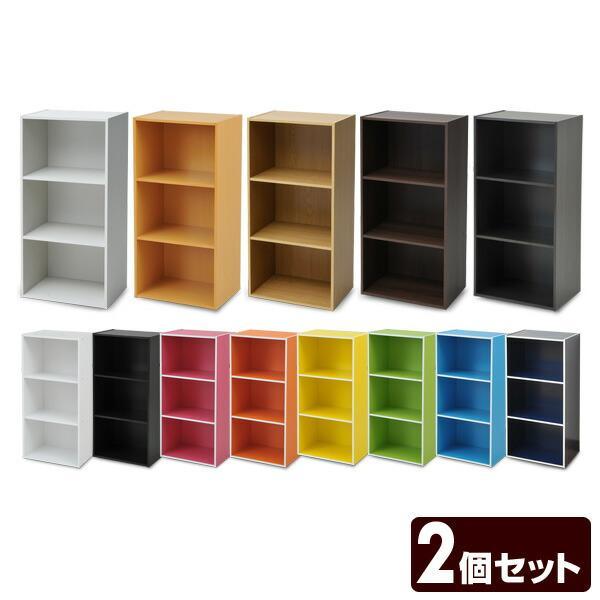 カラーボックス 3段 2個セット GCB-3*2 収納ボックス 2個組 3段カラーボックス カラボ ラック 棚 収納ラック 本棚 ボックス収納 BOX|e-kurashi