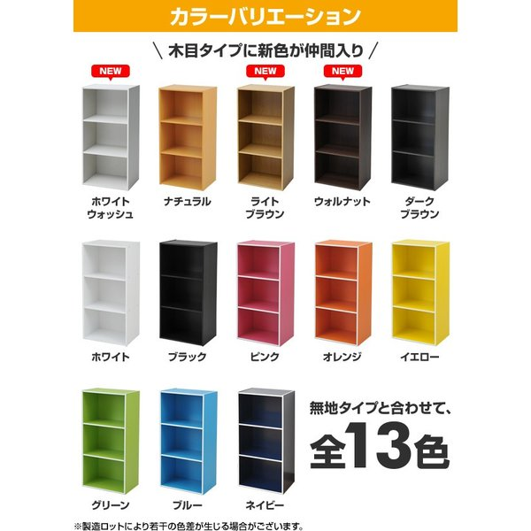 カラーボックス 3段 2個セット GCB-3*2 収納ボックス 2個組 3段カラーボックス カラボ ラック 棚 収納ラック 本棚 ボックス収納 BOX|e-kurashi|02