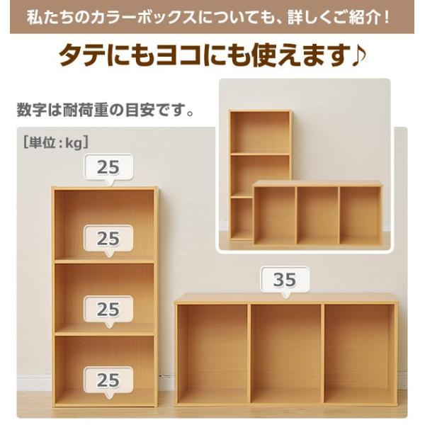 カラーボックス 3段 2個セット GCB-3*2 収納ボックス 2個組 3段カラーボックス カラボ ラック 棚 収納ラック 本棚 ボックス収納 BOX|e-kurashi|16