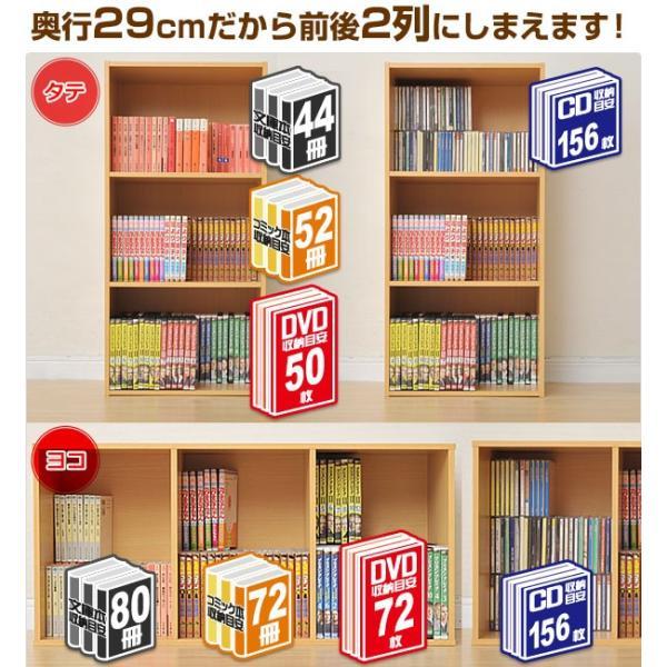 カラーボックス 3段 2個セット GCB-3*2 収納ボックス 2個組 3段カラーボックス カラボ ラック 棚 収納ラック 本棚 ボックス収納 BOX|e-kurashi|17