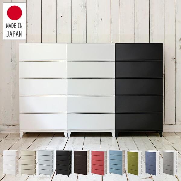 リビングチェスト5段幅54ルームス5段ワイド 日本製 引き出しプラスチックケース衣装ケース収納ボックスサンカ(SANKA)