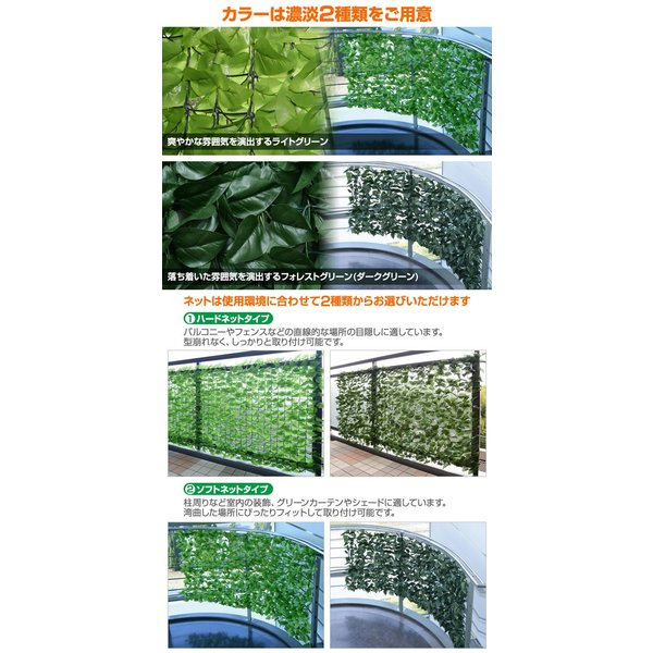 グリーンフェンス リーフラティス(約100×200cm) LLH-12C/LLS-12C グリーンフェンス 緑のカーテン グリーンカーテン リーフフェンス 目隠し【あすつく】|e-kurashi|05