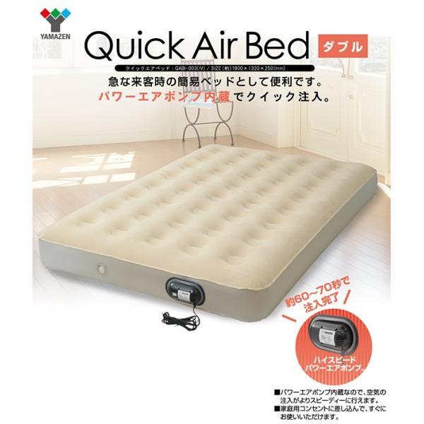 クイックエアベッド(ダブル) QABI-003/YMAB-003 エアーベッド エアマット 簡易ベッド 電動エアベッド 電動ベッド ダブルベッド|e-kurashi|02