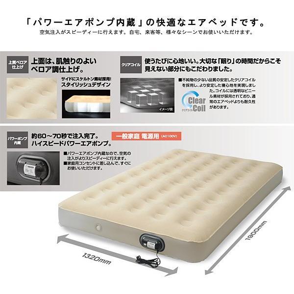 クイックエアベッド(ダブル) QABI-003/YMAB-003 エアーベッド エアマット 簡易ベッド 電動エアベッド 電動ベッド ダブルベッド|e-kurashi|03