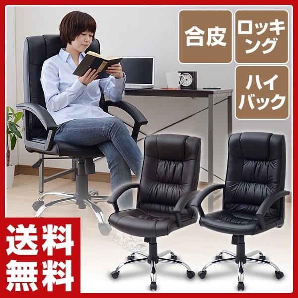 レザーアームチェア オフィスチェア ハイバック パソコンチェア 肘付き 椅子 イス ワークチェア プレジデントチェア MML-303|e-kurashi