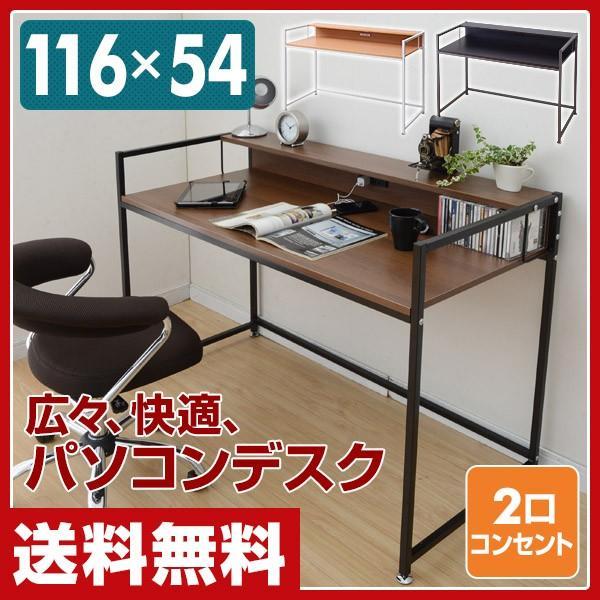 棚付きパソコンデスク (幅120cm) コンセント付 MMD-1256 デスク 机 パソコンラック PCデスク OAデスク|e-kurashi