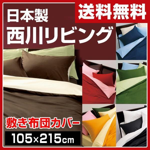 敷布団カバー シングルロング 【日本製】 ME00 2187-01472-10